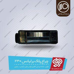چراغ پلاک برلیانس H230